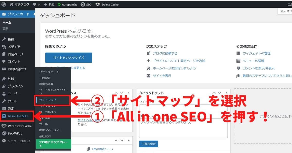 サチコ_All in one SEOのサイトマップメニュー