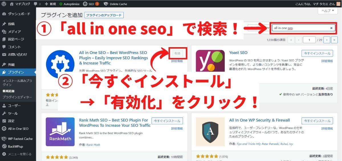 サチコ_All in one SEOの検索とインストール