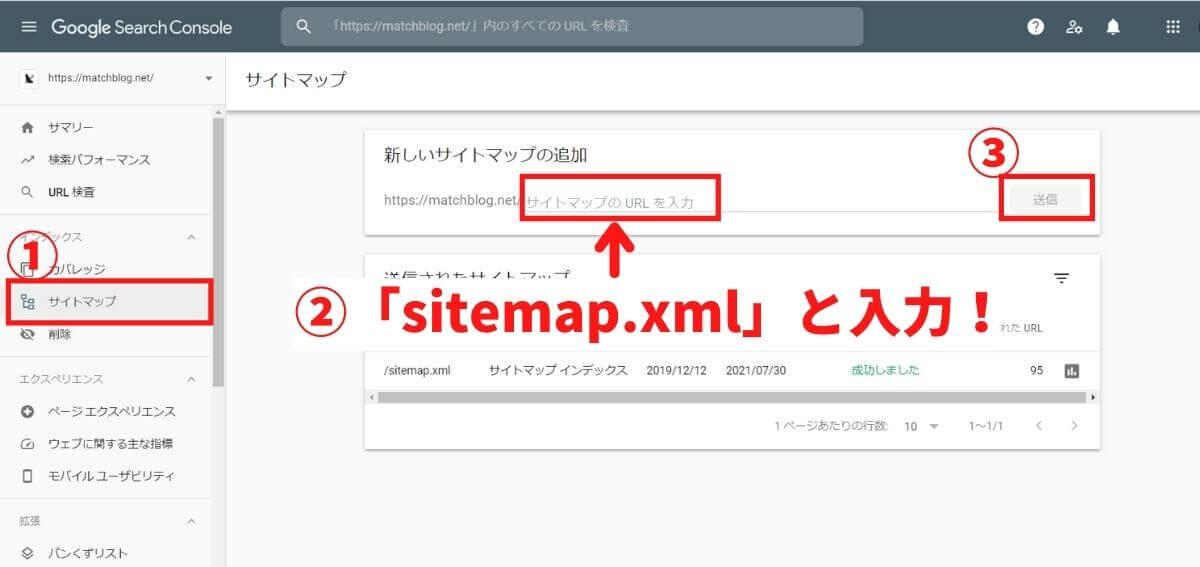 サチコ_Sitemapの登録
