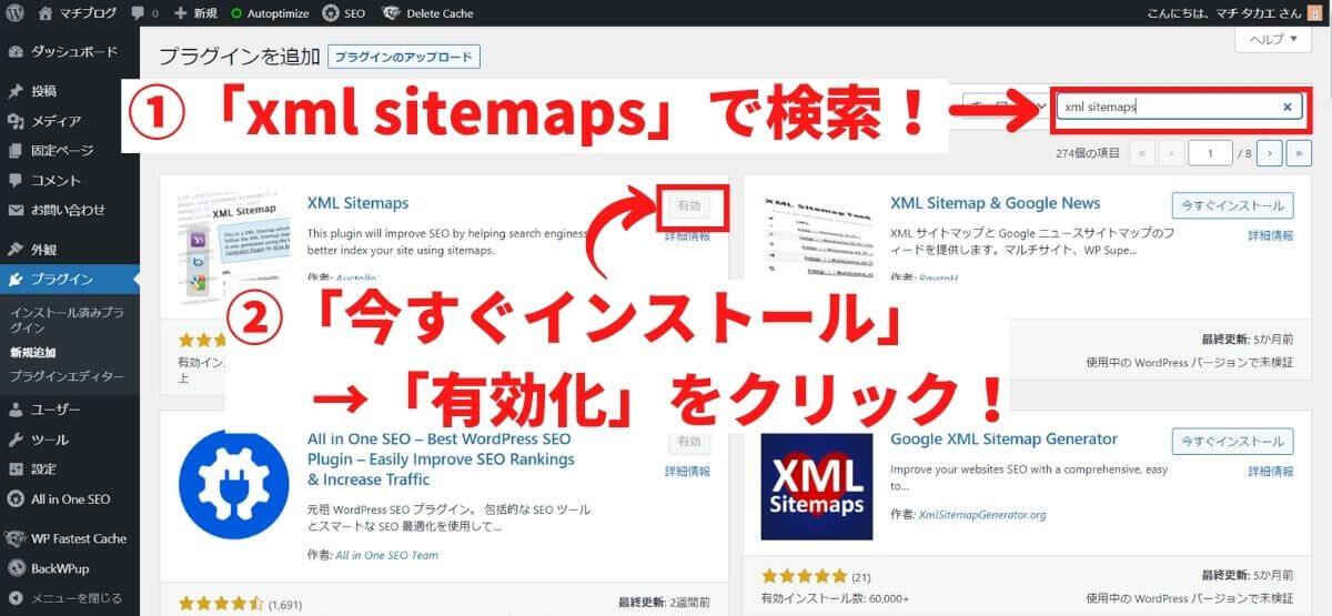 サチコ_xml sitemapsの検索とインストール