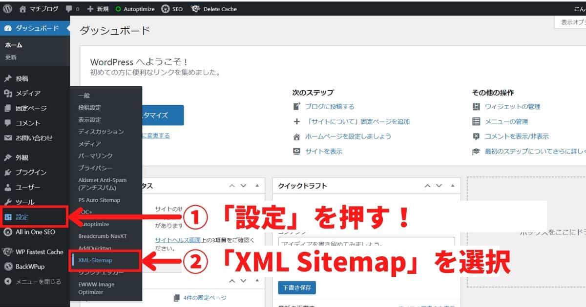 サチコ_xmlsitemapsに遷移