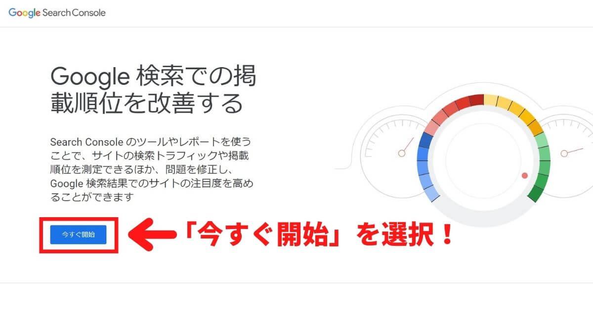 サーチコンソール_アクセス画面