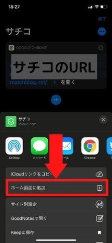 ホーム画面に追加アイコン