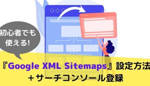 初心者でも使えるGoogle XML Sitemaps+サーチコンソール設定