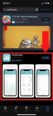 AppStoreでのRankBuddy検索結果