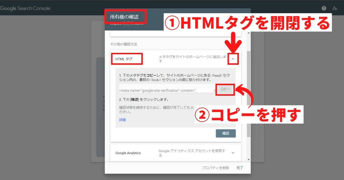 HTMLタグのメタタグをコピー