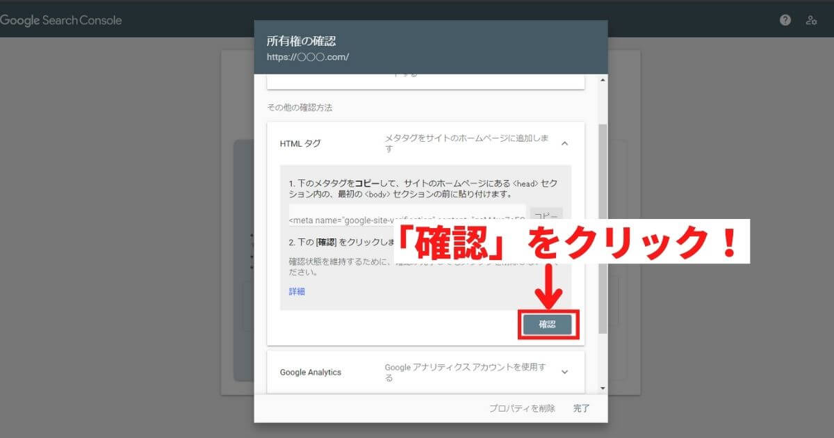 HTMLタグの確認をクリック