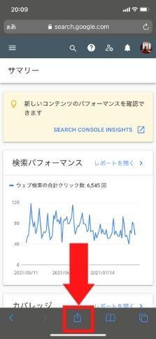 SafariでのサーチコンソールTOP画面