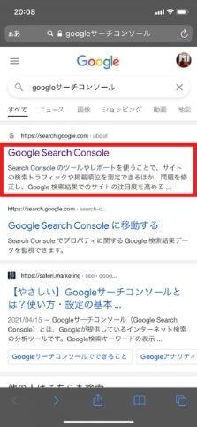 Safariの検索結果画面