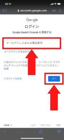 SafariサチコのGoogleログイン