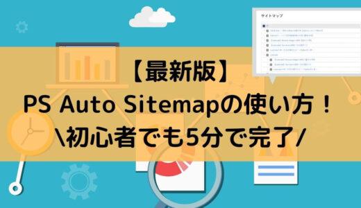 【最新版】PS Auto Sitemapの使い方!初心者でも5分で完了