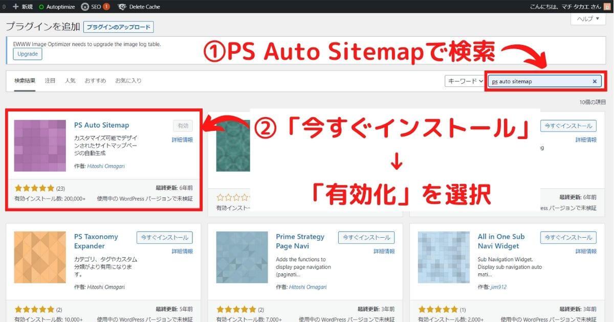 PS Auto Sitemapのインストール