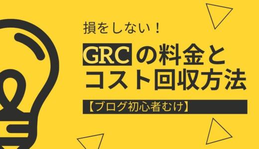損をしない!GRCの料金とコスト回収方法【ブログ初心者むけ】