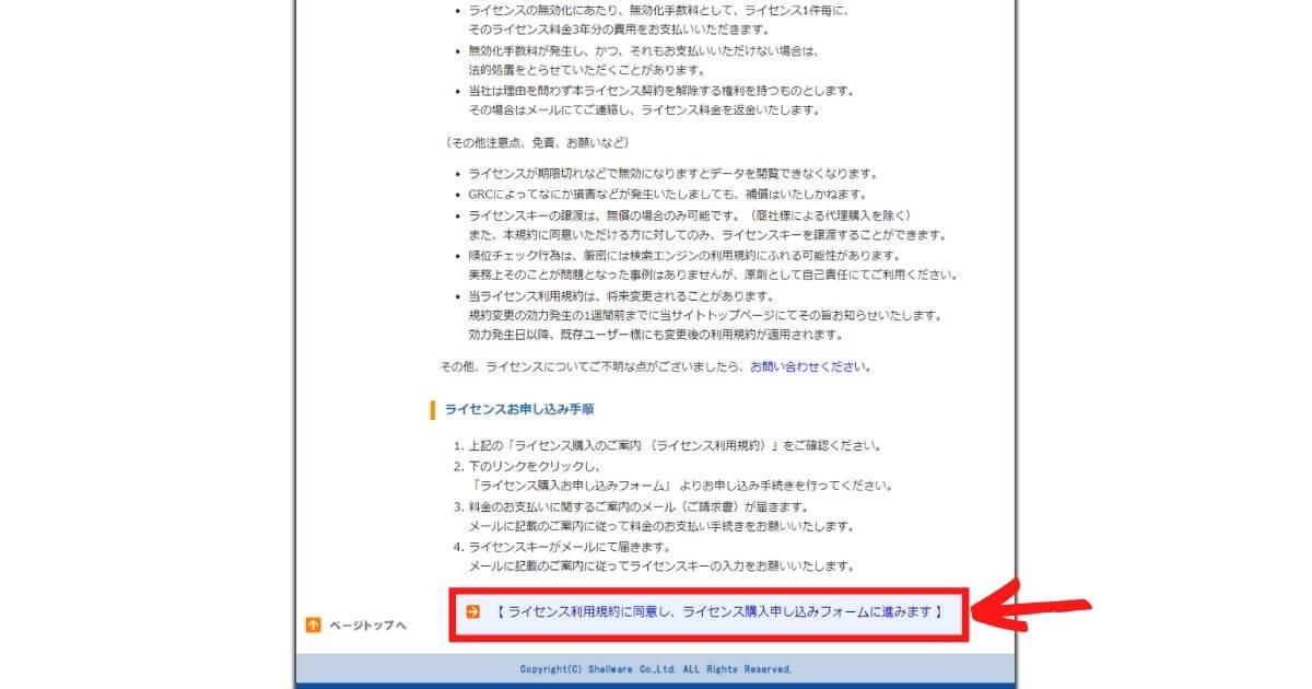 Step2-ライセンス購入申込フォームへ進む